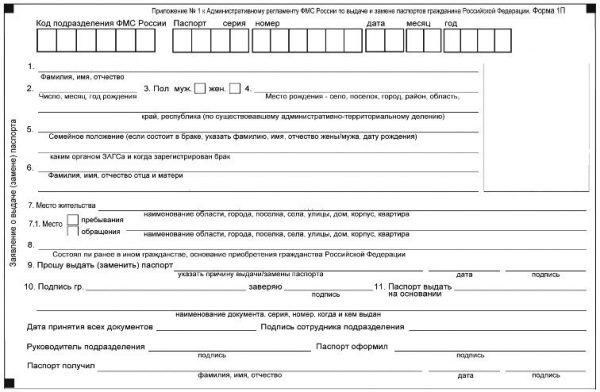 Бланк заявления о замене паспорта