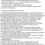 Брачный договор, с. 3
