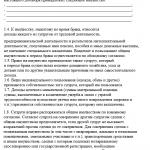 Брачный договор, с. 2