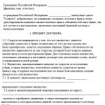 Брачный договор, с. 1