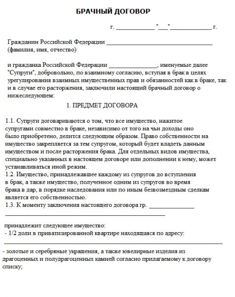образец брачного договора на имущество приобретенное до брака - фото 5