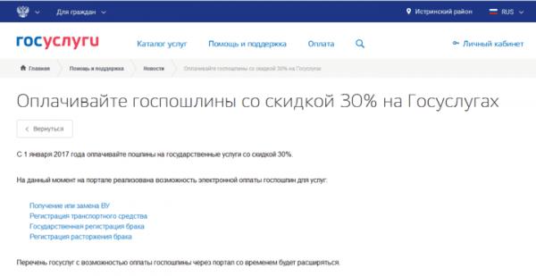 Информация портала госуслуг об оплате пошлин со скидкой