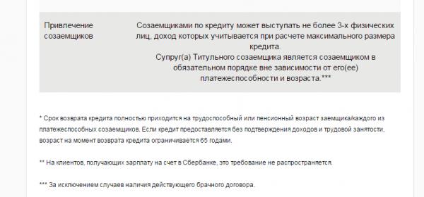 Информационное уведомление Сбербанка об условиях привлечения созаёмщиков