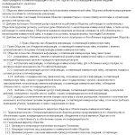 Лист 1 положения