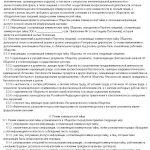 Лист 2 положения