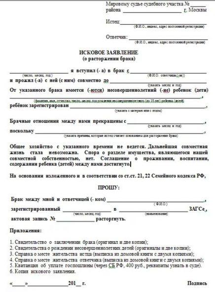 Изображение - Расторжение брака если один из супругов против obrazec-zayavleniya-2-436x600