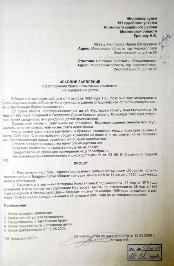 краснормейская 82 подать заявление о растаржении брака квартиру