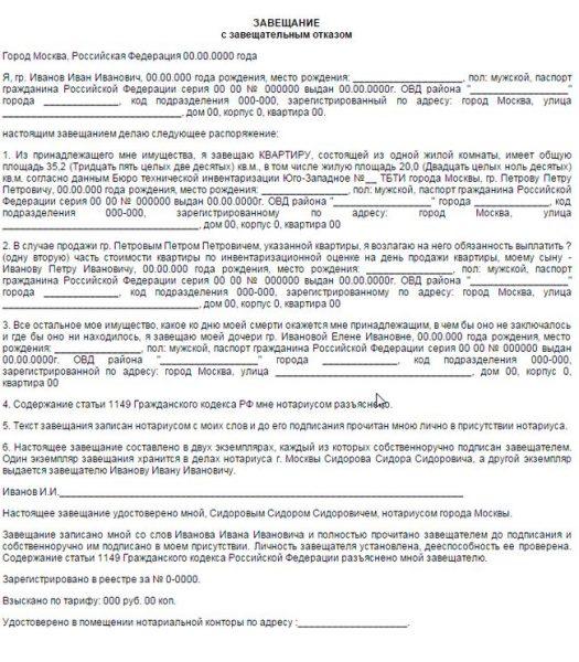 Пример текста завещания с завещательным отказом