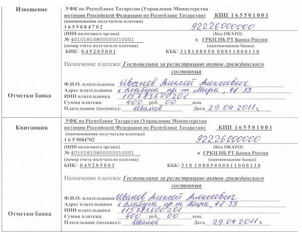 Пример заполнения квитанции на оплату госпошлины