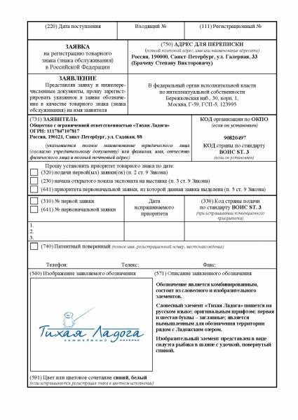 Пример заявки на регистрацию знака обслуживания