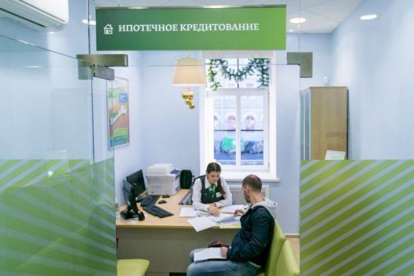 Консультация по ипотечному кредитованию в Сбербанке