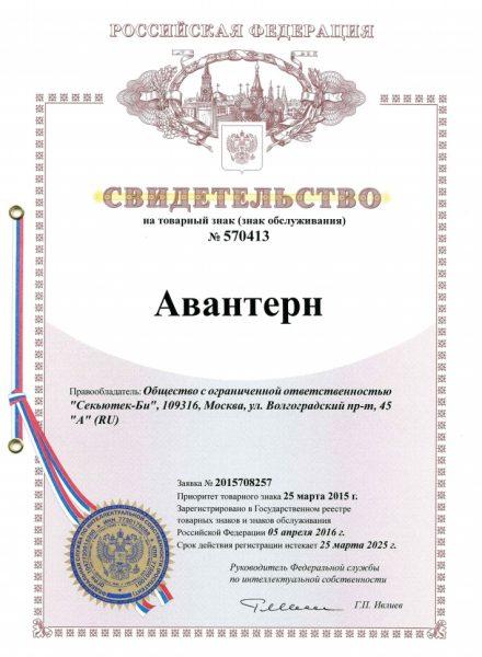 Сертификат о регистрации товарного знака