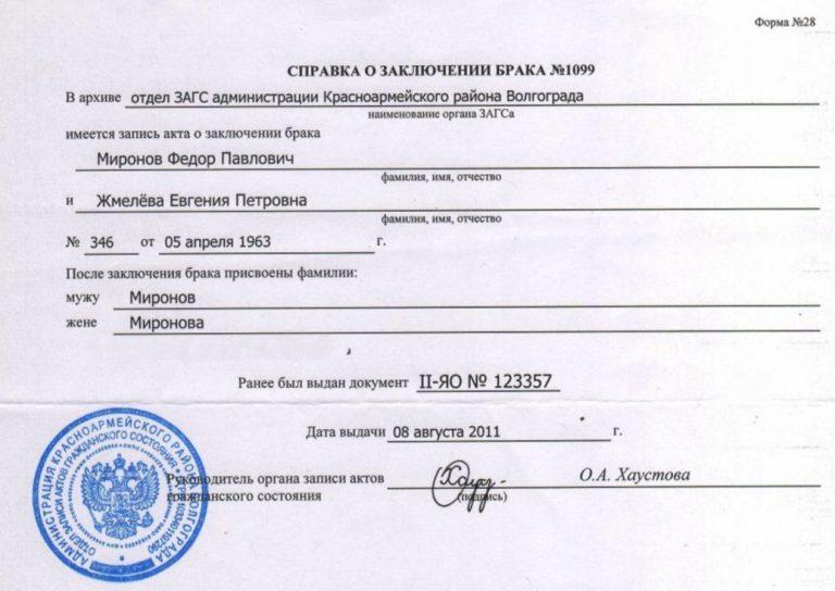 нет средства сколько действует справка о составе семьи для загса район Ленинградской