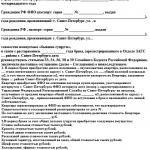 Образец соглашения (лист 1)