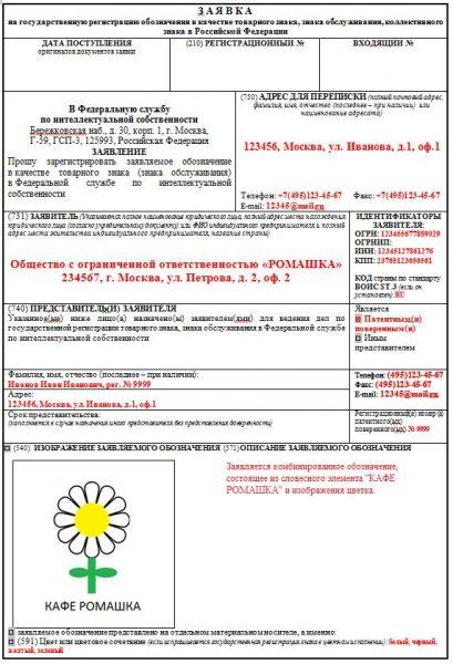 Заявка на регистрацию ТЗ
