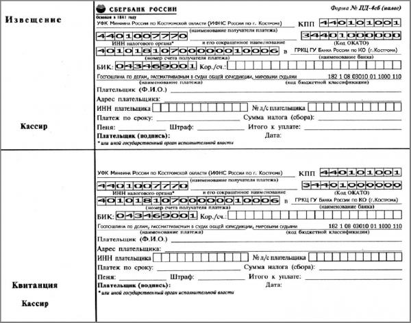 Бланк квитанции для оплаты госпошлины