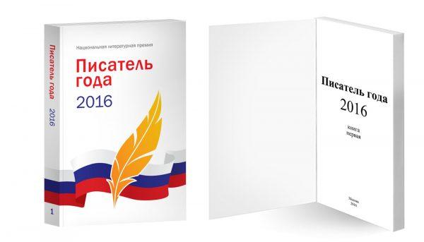 Национальная литературная премия «Писатель года»