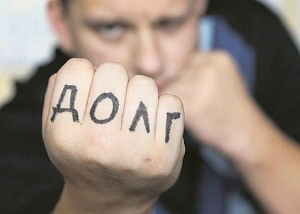 Надпись «долг» на кулаке