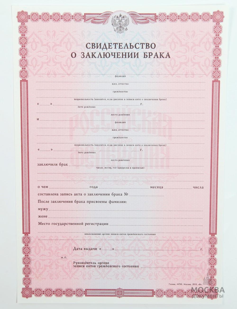 Свидетельство о регистрации брака бланк пустой с печатью