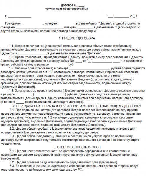 Найти договор поставки доменного шлака между юридическими лицами