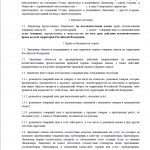 Образец лицензионного договора (Лист 1)