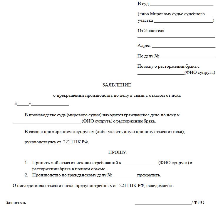 Какие документы нужны для развода минск