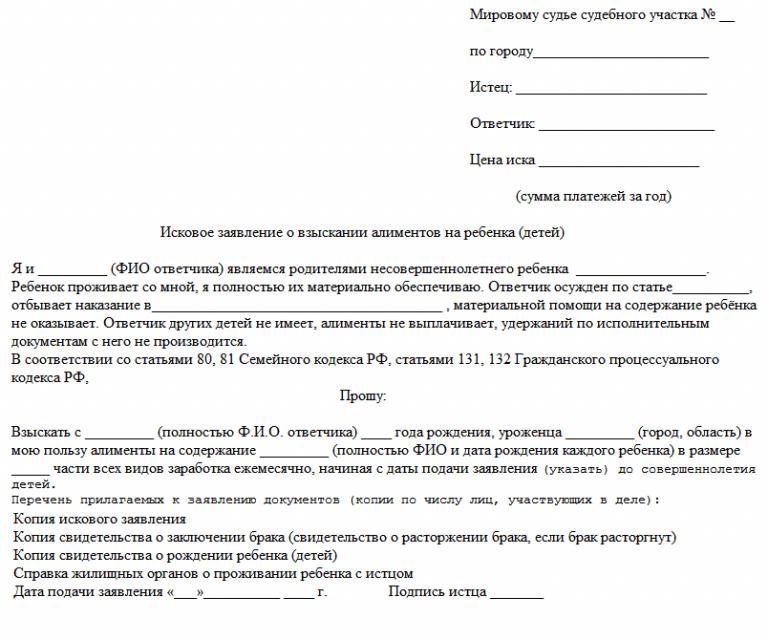 документы прилагаемые к заявлению о взыскании алиментов Какова