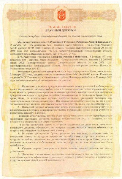 Пример титульного листа брачного договора