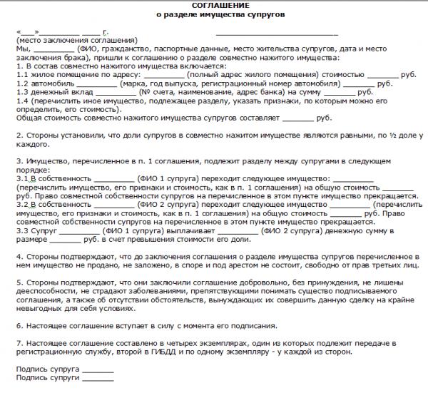 Пример соглашения о разделе имущества