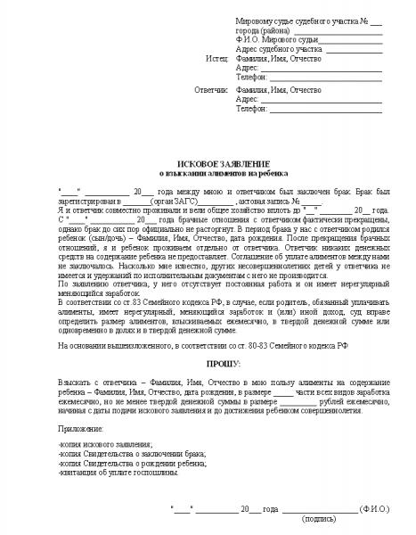 Образец искового заявления о взыскании алиментов в твёрдой денежной сумме