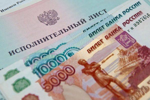Исполнительный лист и денежные купюры
