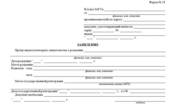 Образец заявления (форма 18)