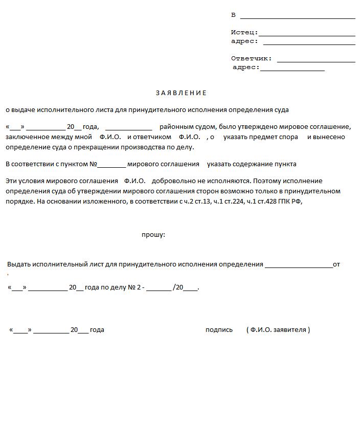 Суд сам передает исполнительный лист судебным приставам что делать после исполнительного листа