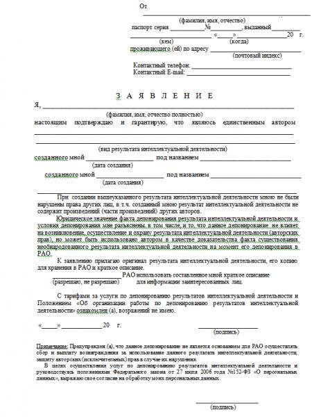 Доп соглашение при переимновании должности образец