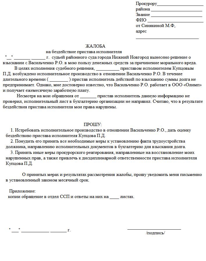 взыскание долга права пристава