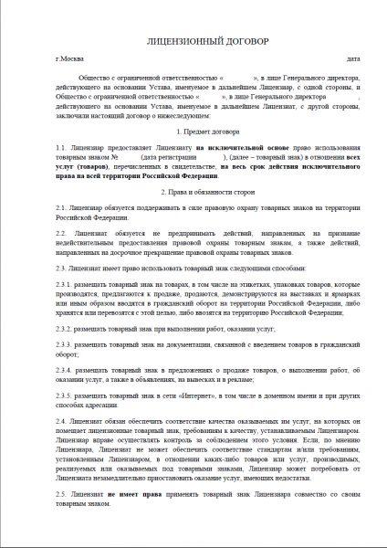 Пример лицензионного договора