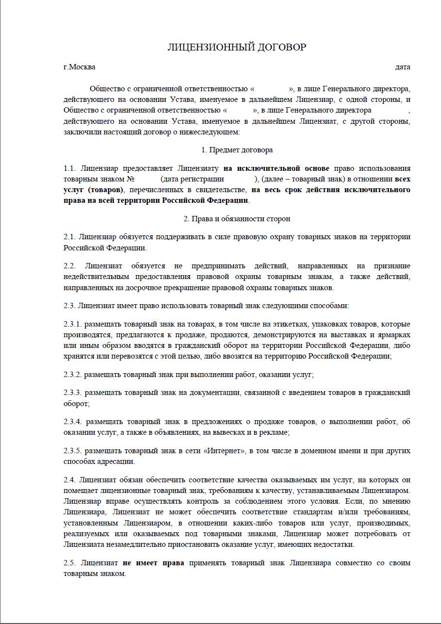 Пользованию товарным лицензионного регистрация договора знаком по