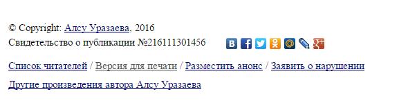 Скриншот с портала «Проза.ру»