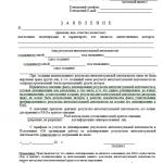 Заявление на регистрацию авторских прав