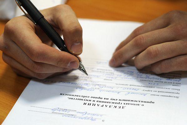 Заполнение формы декларации