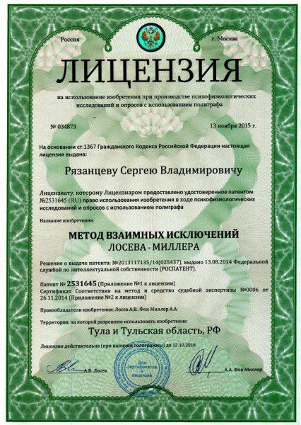 Пример лицензии на использование изобретения