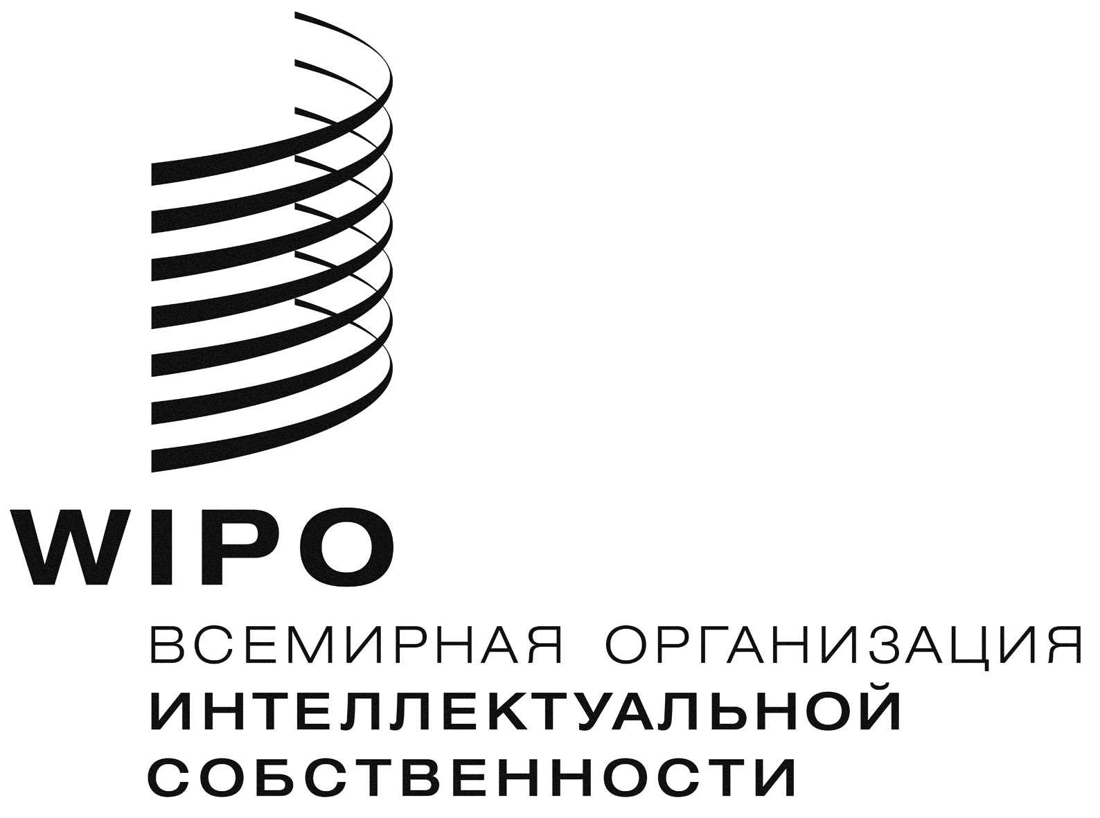 orld intellectual property organization - HD1588×1181