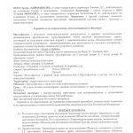 1 страница лицензионного договора