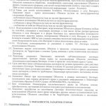 2 страница лицензионного договора