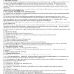 Пример договора об отчуждении (1 часть)