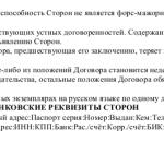 Пример договора об отчуждении (3 часть)