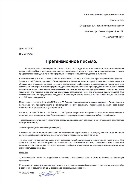 Соглашение об Урегулировании Претензий образец
