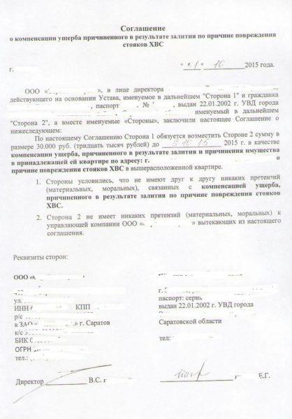 Пример досудебного соглашения