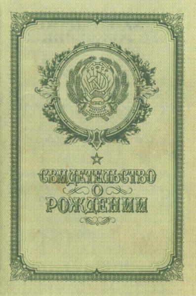 Советское свидетельство о рождении