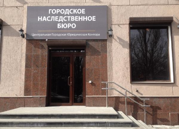 Вывеска и вход в Городское Наследственное Бюро